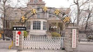 天津工商会1